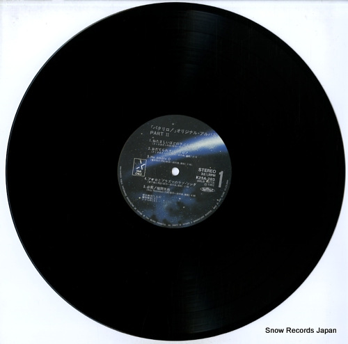 NITTA, ICHIRO patalliro! original album part 2 K25A-283 - disc