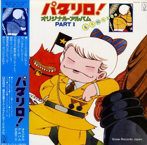 NITTA, ICHIRO patalliro! original album part 2 K25A-283 - front cover