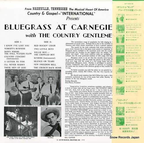 COUNTRY GENTLEMEN, THE bluegrass at carnegie hall VIP-5053(M) - back cover