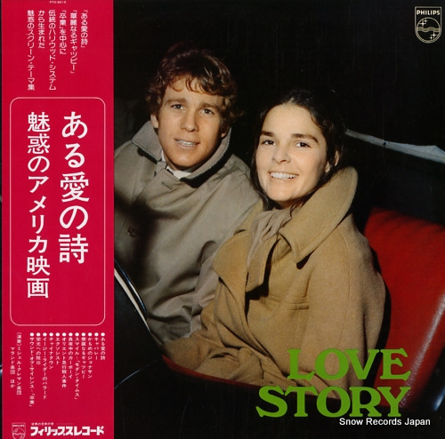 V/A love story PTO-6012 - front cover