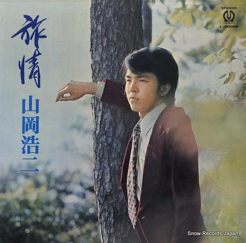 YAMAOKA, KOJI ryojo L-6006P - front cover