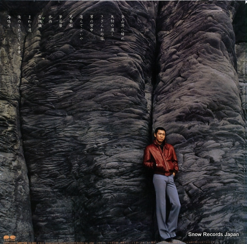 YAMAMOTO, JOJI enka tokusen / pusanko e kaere C28A0304 - back cover