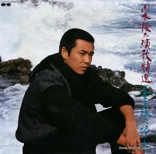 YAMAMOTO, JOJI enka tokusen / pusanko e kaere C28A0304 - front cover