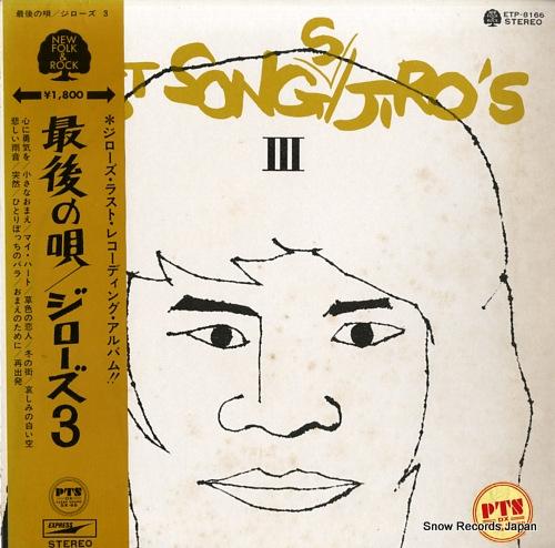 JIRO'S last songs / jiro's 3 ETP-8166 - front cover