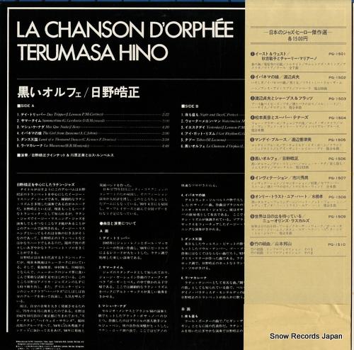 HINO, TERUMASA la chanson d'orphee PG-1506 - back cover