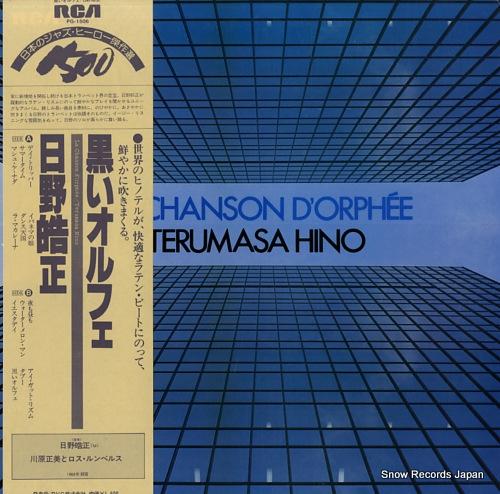 HINO, TERUMASA la chanson d'orphee PG-1506 - front cover