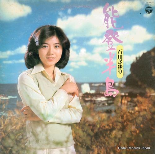 ISHIKAWA SAYURI - notohantou - 33T