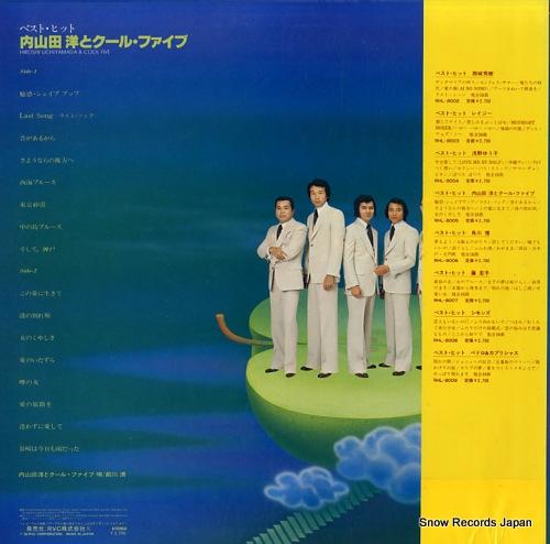 UCHIYAMADA, HIROSHI, AND COOL FIVE best hit RHL-8005 - back cover
