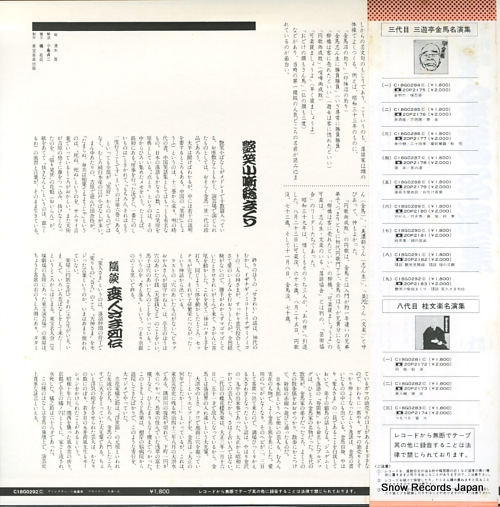 SANYUTEI, KINBA meien shu 9 C18G0292 - back cover