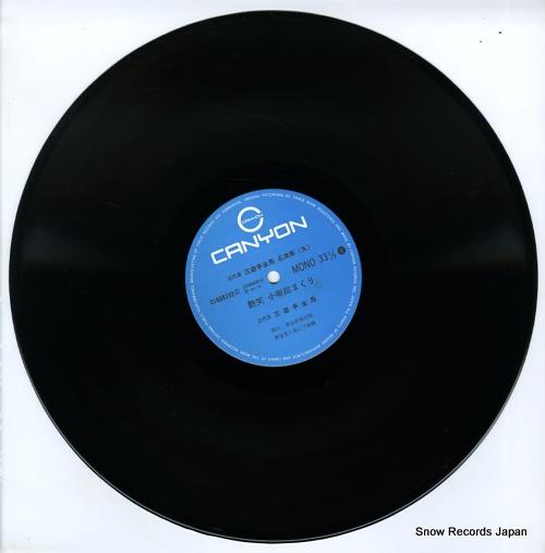 SANYUTEI, KINBA meien shu 9 C18G0292 - disc
