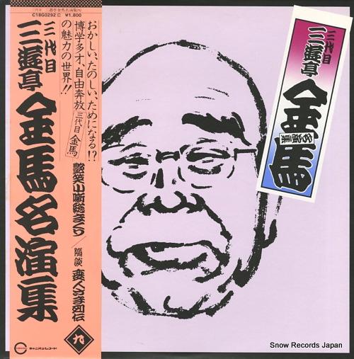 SANYUTEI, KINBA meien shu 9 C18G0292 - front cover
