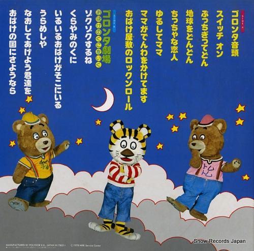 NHK OKASAN TO ISSHO goronta ondo・goronta gekijyo ~obake no kuni wo iku~ MQ1039 - back cover