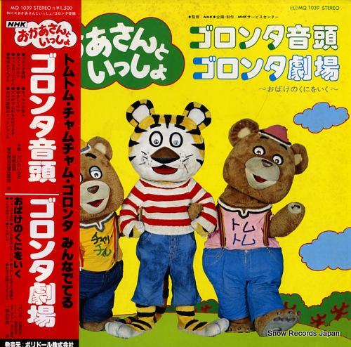 NHK OKASAN TO ISSHO goronta ondo・goronta gekijyo ~obake no kuni wo iku~ MQ1039 - front cover