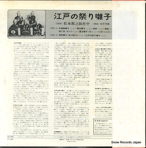 MATSUMOTO, GENNOSUKE edo no matsuri bayashi FS-7005 - back cover