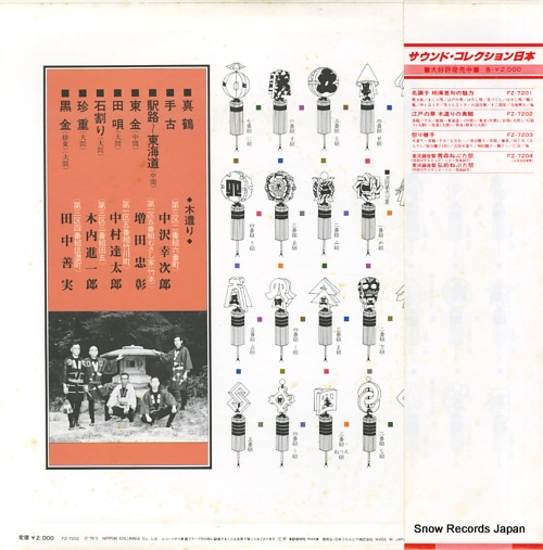 V/A edo no hana kizukuri no shinzui FZ-7202 - back cover