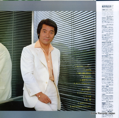 SAWA, HIROSHI kajimao / ai no sekai o utau K28A-179 - back cover