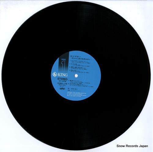 SAWA, HIROSHI kajimao / ai no sekai o utau K28A-179 - disc