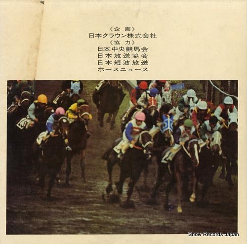DOCUMENTARY document nippon derby GW-7008M - back cover