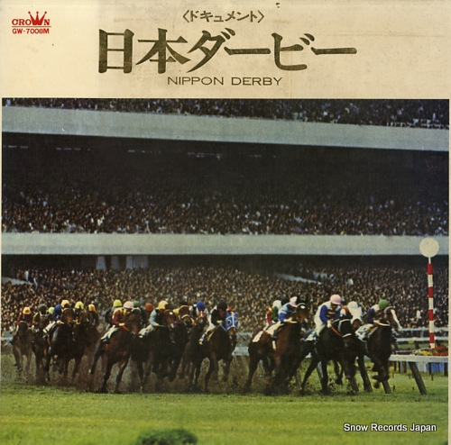 DOCUMENTARY document nippon derby GW-7008M - front cover