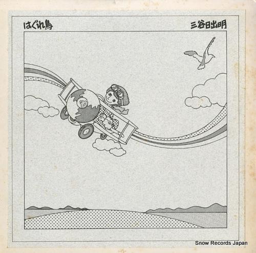MITANI, HIDEAKI hagure tori HLR-8013 - front cover