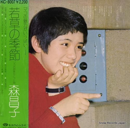 森昌子 マコの好きなヒット曲/若草の季節 KC-8007