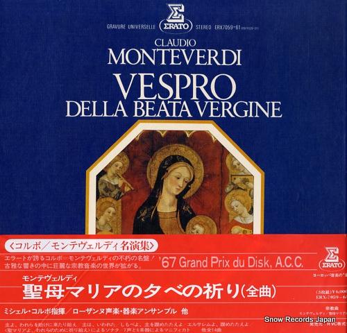 ミシェル・コルボ モンテヴェルディ:聖母マリアの夕べの祈り ERX-7059-61