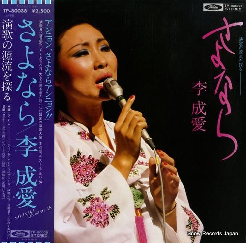 LEE, SUNG AE sayonara TP-80038 - front cover