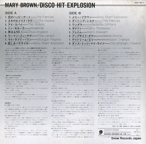 V/A mary brown / disco hit explosion SUX-196-V - back cover