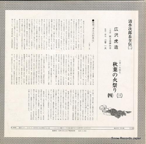 HIROSAWA, TORAZOU shimizu jirocho zenden (2) / akiba no himatsuri (3)(4) DL-4042 - back cover