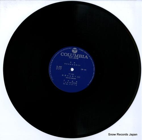 HIROSAWA, TORAZOU shimizu jirocho zenden (2) / akiba no himatsuri (3)(4) DL-4042 - disc