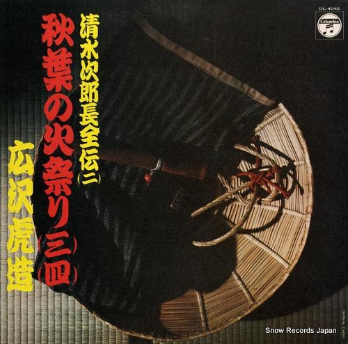 HIROSAWA, TORAZOU shimizu jirocho zenden (2) / akiba no himatsuri (3)(4) DL-4042 - front cover