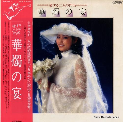 V/A kashoku no utage / aisuru futari no kadode KVX-5066-7 - front cover