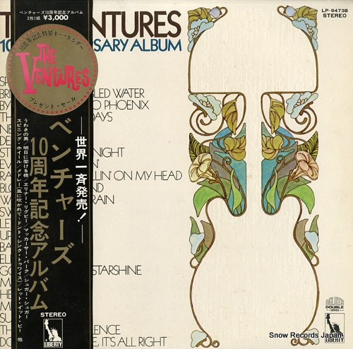 VENTURES, THE the ventures 10th anniversary album LP-9473B - front cover