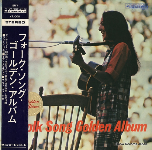 V/A folk song golden album SR7 - front cover