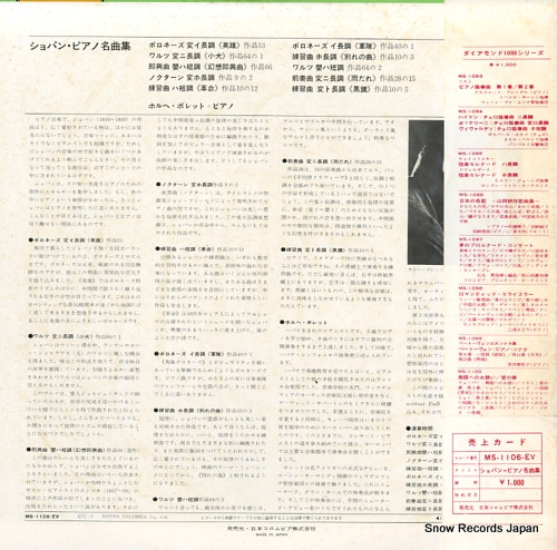 BOLET, JORGE chopin recital MS-1106-EV - back cover