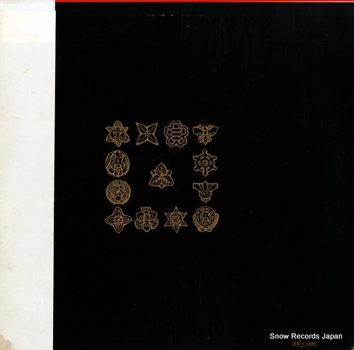 TOKYO RYOKAKAI omoide no ryokashu SJV-1045 - back cover