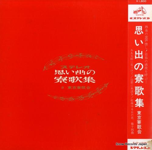 TOKYO RYOKAKAI omoide no ryokashu SJV-1045 - front cover
