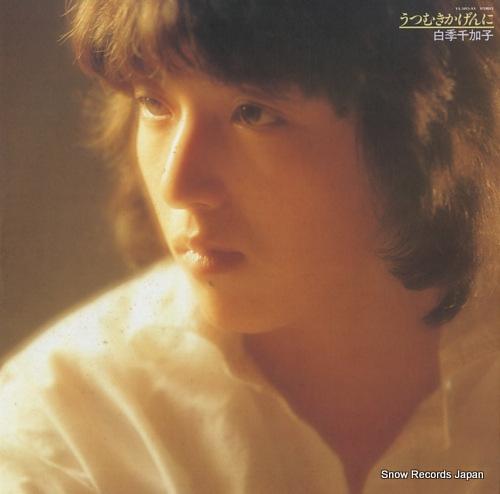 SHIRAKI, CHIKAKO utsumukikagen ni YX-5015-AX - front cover