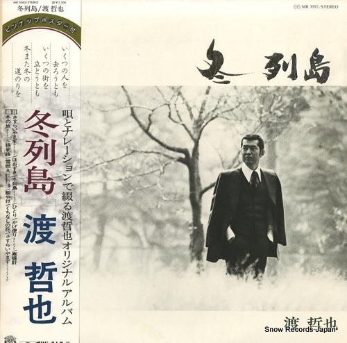 WATARI, TETSUYA huyu retto MR3092 - front cover