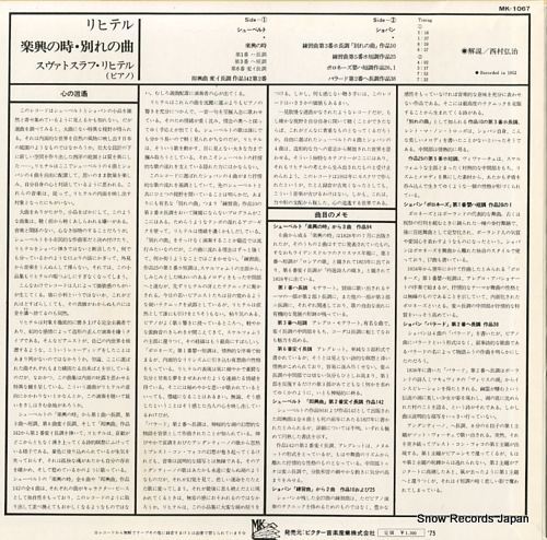 RICHTER, SVIATOSLAV piano recital MK-1067 - back cover
