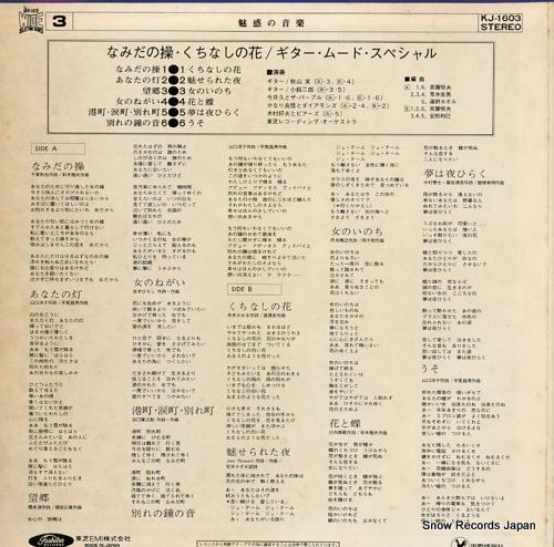 V/A guitar mood special / namisa no misao, kuchinashi no hana KJ-1603 - back cover