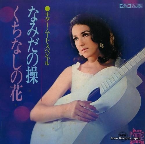 V/A guitar mood special / namisa no misao, kuchinashi no hana KJ-1603 - front cover