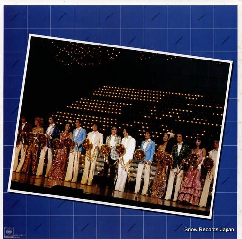 TAKARAZUKA KAGEKIDAN takarazuka mirror ball - aidokusha taikai '80 40AH1136-7 - back cover