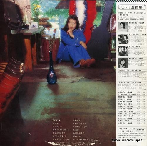 HONDA, RUTSUKO best hits SOLL163 - back cover
