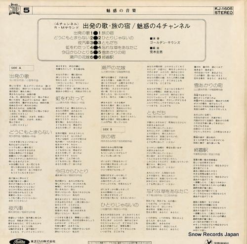 GOLDEN SOUNDS shuppatsu no uta / tabi no yado KJ-1605 - back cover