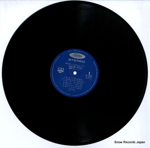 GOLDEN SOUNDS shuppatsu no uta / tabi no yado KJ-1605 - disc