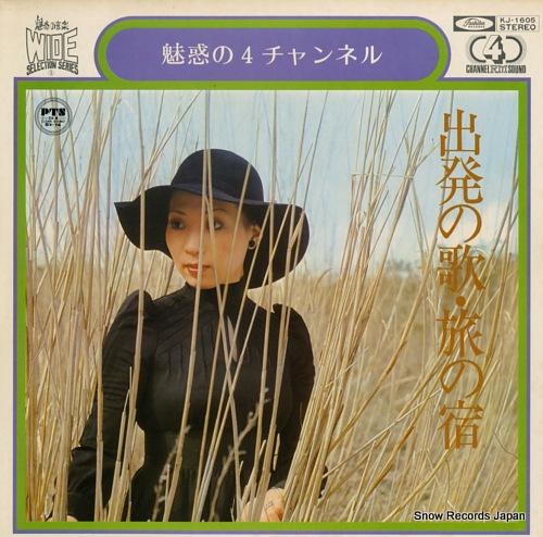 GOLDEN SOUNDS shuppatsu no uta / tabi no yado KJ-1605 - front cover