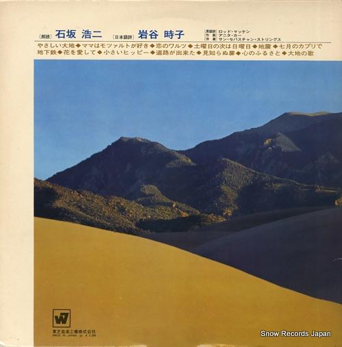 ISHIZAKA, KOJI the earth BP-8701 - back cover
