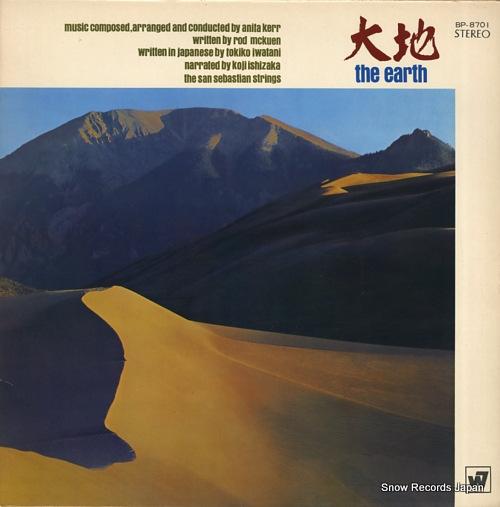 ISHIZAKA, KOJI the earth BP-8701 - front cover