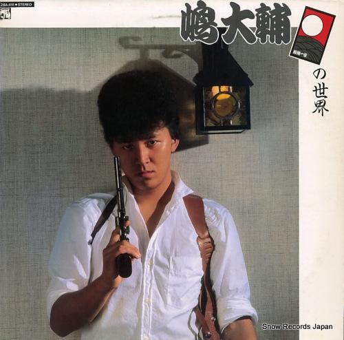 SHIMA, DAISUKE ginbae ikka no sekai K28A-415 - front cover